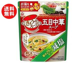 送料無料 【2ケースセット】アマノフーズ フリーズドライ 減塩きょうのスープ 五目中華スープ 5食×6袋入×(2ケース) ※北海道・沖縄・離島は別途送料が必要。