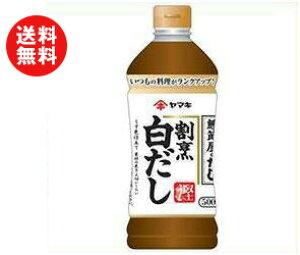 送料無料 【2ケースセット】ヤマキ 割烹白だし 500mlペットボトル×24本入×(2ケース) ※北海道・沖縄・離島は別途送料が必要。