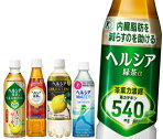 花王ヘルシア詰め合わせセット【特定保健用食品特保】500ml・350mlペットボトル×24本入