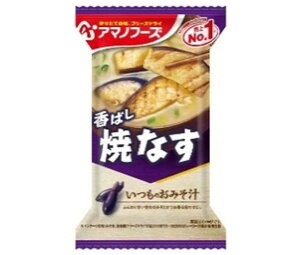 送料無料 アマノフーズ フリーズドライ いつものおみそ汁 焼なす 10食×6箱入 北海道・沖縄・離島は別途送料が必要。
