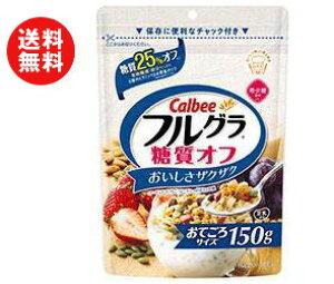 送料無料 【2ケースセット】カルビー フルグラ 糖質オフ 150g×10袋入×(2ケース) ※北海道・沖縄・離島は別途送料が必要。