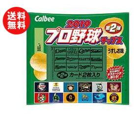 【送料無料】カルビー 2019プロ野球チップス うすしお味 22g×24袋入 ※北海道・沖縄・離島は別途送料が必要。