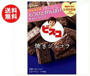 【送料無料】【2ケースセット】グリコ ビスコ 焼きショコラ 15枚×10箱入×(2ケース) ※北海道・沖縄・離島は別途送料が必要。