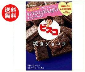 送料無料 【2ケースセット】グリコ ビスコ 焼きショコラ 15枚×10箱入×(2ケース) ※北海道・沖縄・離島は別途送料が必要。