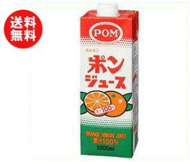 送料無料 えひめ飲料 POM(ポン) ポンジュース 1000ml紙パック×12(6×2)本入 ※北海道・沖縄・離島は別途送料が必要。
