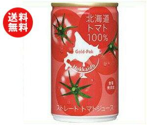 送料無料 【2ケースセット】ゴールドパック 北海道トマトジュース100%(食塩無添加) 160g缶×20本入×(2ケース) ※北海道・沖縄・離島は別途送料が必要。