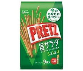 送料無料 【2ケースセット】グリコ PRETZ(プリッツ)旨サラダ 9袋×6袋入×(2ケース) ※北海道・沖縄・離島は別途送料が必要。