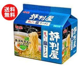 送料無料 明星食品 評判屋 重ねだし塩ラーメン 5食パック×6袋入 ※北海道・沖縄・離島は別途送料が必要。