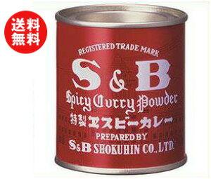 【送料無料】エスビー食品 S&B 赤缶カレー粉 37g缶×10個入 ※北海道・沖縄・離島は別途送料が必要。