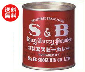 送料無料 【2ケースセット】エスビー食品 S&B 赤缶カレー粉 37g缶×10個入×(2ケース) ※北海道・沖縄・離島は別途送料が必要。