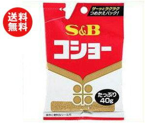 【送料無料】【2ケースセット】エスビー食品 S&B 袋入りコショー 40g×10袋入×(2ケース) ※北海道・沖縄・離島は別途送料が必要。
