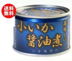 【送料無料】伊藤食品 美味しい小いか醤油煮 150g缶×24個入 ※北海道・沖縄・離島は別途送料が必要。