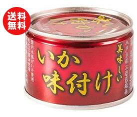 【送料無料】【2ケースセット】伊藤食品 美味しいイカ味付け 135g缶×24個入×(2ケース) ※北海道・沖縄・離島は別途送料が必要。