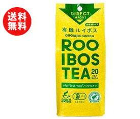 【送料無料】ガスコ My first tea(マイファーストティー) 有機ルイボスティー20TB(非発酵タイプ) 40g(2g×20袋)×48(6×8)個入 ※北海道・沖縄・離島は別途送料が必要。