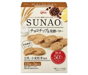 送料無料 グリコ SUNAO(スナオ) チョコチップ&発酵バター 62g×5箱入 北海道・沖縄・離島は別途送料が必要。