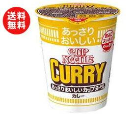 【送料無料】日清食品 あっさりおいしいカップヌードル カレー 70g×20個入 ※北海道・沖縄・離島は別途送料が必要。