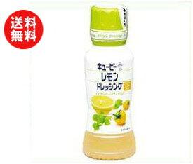 送料無料 【2ケースセット】キューピー レモンドレッシング 180mlペットボトル×12本入×(2ケース) ※北海道・沖縄・離島は別途送料が必要。