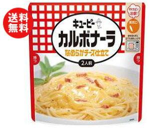 【送料無料】【2ケースセット】キューピー カルボナーラ なめらかチーズ仕立て 255g×8袋入×(2ケース) ※北海道・沖縄・離島は別途送料が必要。