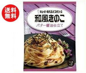 【送料無料】キューピー あえるパスタソース 和風きのこ バター醤油仕立て (55g×2袋)×6袋入 ※北海道・沖縄・離島は別途送料が必要。