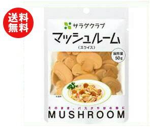 【送料無料】キューピー マッシュルーム(スライス) 90g×10袋入 ※北海道・沖縄・離島は別途送料が必要。