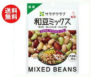 【送料無料】キューピー 和豆ミックス 40g×10袋入 ※北海道・沖縄・離島は別途送料が必要。