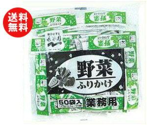 送料無料 永谷園 業務用ふりかけ野菜 (2.5g×50袋)×1袋入 ※北海道・沖縄・離島は別途送料が必要。
