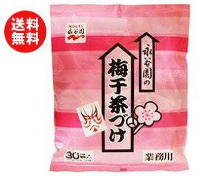 送料無料 【2袋セット】永谷園 業務用梅干し茶づけ (3.5g×30袋)×1袋入×(2袋) ※北海道・沖縄・離島は別途送料が必要。