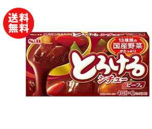 送料無料 【2ケースセット】エスビー食品 S&B とろけるシチュービーフ 160g×10個入×(2ケース) ※北海道・沖縄・離島は別途送料が必要。