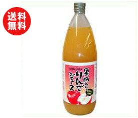 送料無料 イー・有機生活 果肉入り りんごジュース 1000ml瓶×6本入 ※北海道・沖縄・離島は別途送料が必要。