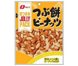 送料無料 【2ケースセット】なとり JOLLYPACK(ジョリーパック)つぶ餅ピーナッツ 75g×10袋入×(2ケース) ※北海道・沖縄・離島は別途送料が必要。