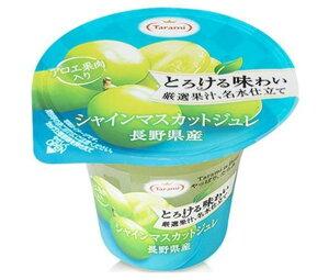 送料無料 たらみ とろける味わい 厳選果汁、名水仕立て シャインマスカットジュレ 210g×18(6×3)個入 ※北海道・沖縄・離島は別途送料が必要。
