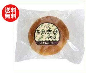 【送料無料】天然酵母パン 小倉あんパン 12個入 ※北海道・沖縄・離島は別途送料が必要。