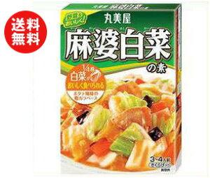 送料無料 丸美屋 麻婆白菜の素 160g×10箱入 ※北海道・沖縄・離島は別途送料が必要。