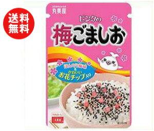 送料無料 丸美屋 ピンクの梅ごましお 45g×10袋入 ※北海道・沖縄・離島は別途送料が必要。