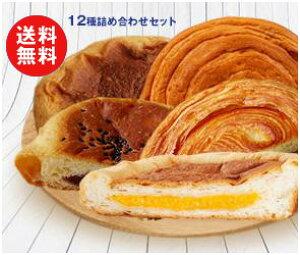 【送料無料】コモ コモパン 12種詰め合わせセット  ※北海道・沖縄・離島は別途送料が必要。