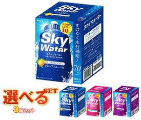 【送料無料】クラシエ スカイウォーター 選べる3箱セット 3(3種×1)箱入 ※北海道・沖縄・離島は別途送料が必要。