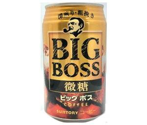 【送料無料】サントリー ビッグボス 微糖 350g缶×24本入 ※北海道・沖縄・離島は別途送料が必要。