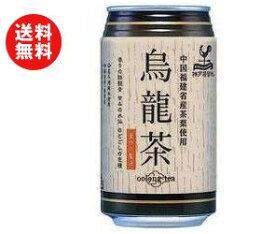 【送料無料】富永貿易 神戸居留地 烏龍茶 340g缶×24本入 ※北海道・沖縄・離島は別途送料が必要。