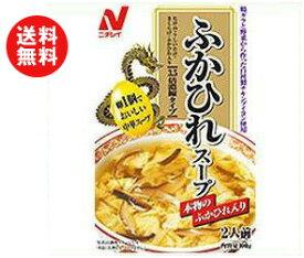 【送料無料】【2ケースセット】ニチレイ ふかひれスープ 100g×40個入×(2ケース) ※北海道・沖縄・離島は別途送料が必要。
