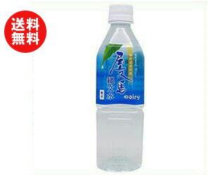 【送料無料】南日本酪農協同 屋久島縄文水 500mlペットボトル×24本入 ※北海道・沖縄・離島は別途送料が必要。