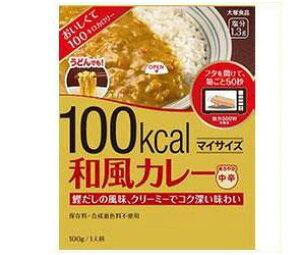 送料無料 大塚食品 マイサイズ 和風カレー 100g×30個入 ※北海道・沖縄・離島は別途送料が必要。