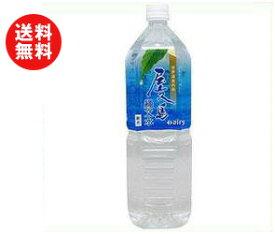 送料無料 南日本酪農協同 屋久島縄文水 1.5Lペットボトル×8本入 ※北海道・沖縄・離島は別途送料が必要。