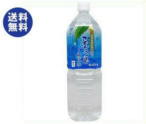 【送料無料】【2ケースセット】南日本酪農協同 屋久島縄文水 1.5Lペットボトル×8本入×(2ケース) ※北海道・沖縄・離島は別途送料が必要。