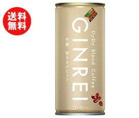 【送料無料】【2ケースセット】ダイドー ブレンドコーヒー ギンレイ 210g缶×30本入×(2ケース) ※北海道・沖縄・離島は別途送料が必要。