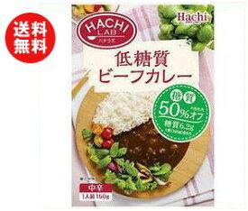 送料無料 ハチ食品 ハチラボ 低糖質ビーフカレー中辛 150g×20個入 ※北海道・沖縄・離島は別途送料が必要。