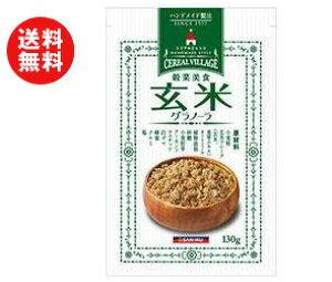 送料無料 三育フーズ 玄米グラノーラ 130g×36袋入 ※北海道・沖縄・離島は別途送料が必要。
