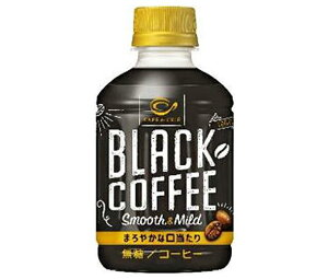送料無料 【2ケースセット】ポッカサッポロ カフェ・ド・クリエ ブラックコーヒー スムース&マイルド 270mlペットボトル×24本入×(2ケース) ※北海道・沖縄・離島は別途送料が必要。