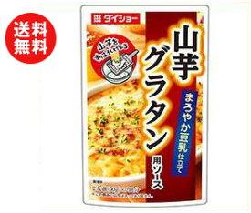 【送料無料】ダイショー 山芋グラタン用ソース 100g×40袋入 ※北海道・沖縄・離島は別途送料が必要。