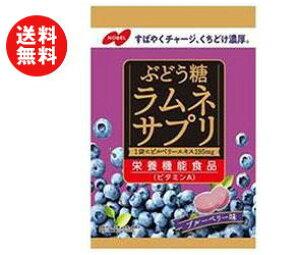 【送料無料】ノーベル製菓 ぶどう糖ラムネサプリ ブルーベリー 66g×6袋入 ※北海道・沖縄・離島は別途送料が必要。