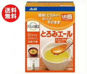 送料無料 アサヒグループ食品 とろみエール 2.5g×30本×12箱入 ※北海道・沖縄・離島は別途送料が必要。
